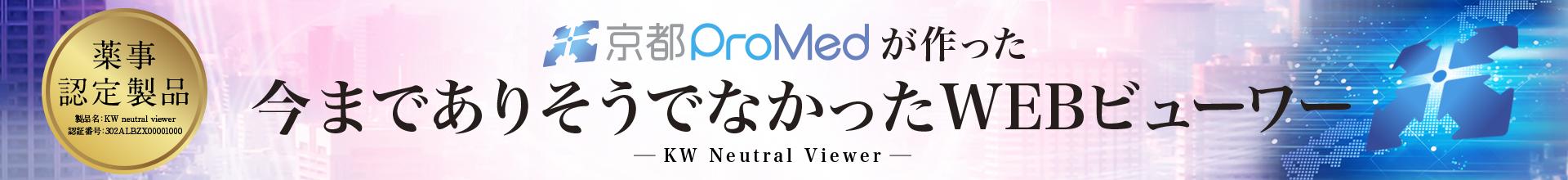京都プロメドが作った今までありそうでなかったWEBビューワー