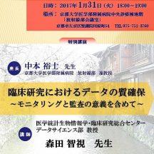 seminar_161128_50