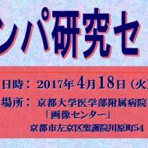 seminar_170418_h