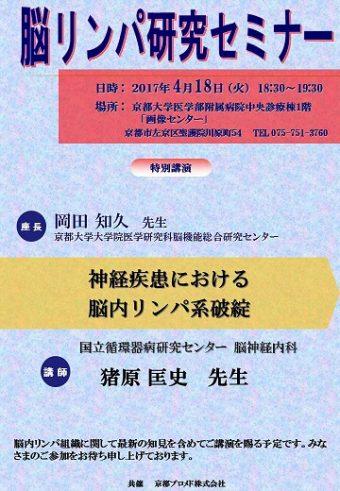 seminar_170418_50